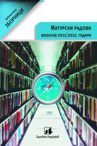 Maturski radovi 2011-2012