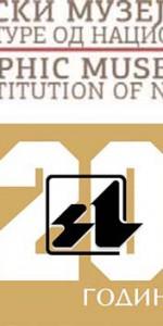 Microsoft Word - logo etnografski muzej.docx