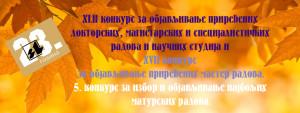 Промоција нових монографија 24.11.2016.